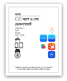 bangla-ios-objective-c-swift-nuhil