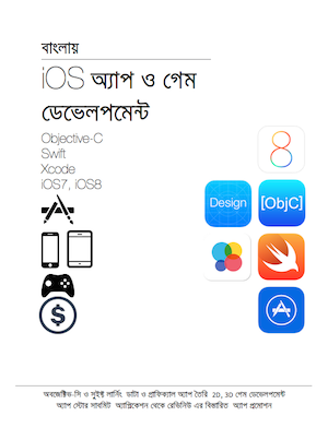 Bangla-Objc-Swift-iOS